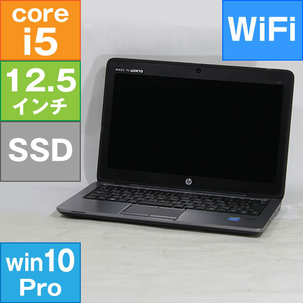 【良品中古】 HP 12.5型 EliteBook 820 G1 [F9D92PP#ABJ] (Core i5-4300U 1.90GHz/ メモリ8GB/ SSD256GB/ -/ Wifi,BT/ 10Pro64bit)