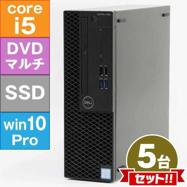 5台セット 【良品中古】 DELL Optiplex 3060 SFF (Core i5-8400 2.8GHz/ メモリ8GB/ SSD256GB+HDD500GB/ DVDスーパーマルチ/ 10Pro64bit)