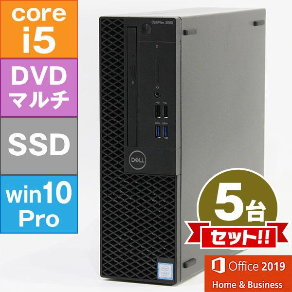 5台セット【良品中古】 DELL Optiplex 3060 SFF (Core i5-8400 2.8GHz/ メモリ8GB/ SSD256GB+HDD500GB/ DVDスーパーマルチ/ 10Pro64bit) Office Home & Business 2019セット