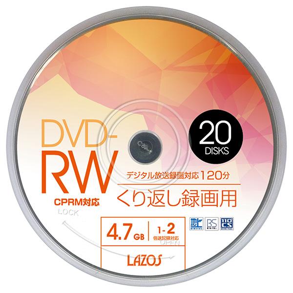 【新品】 Lazos DVD-RW 4.7GB 2倍速対応 CPRM録画用 20枚スピンドル [L-DRW20P]