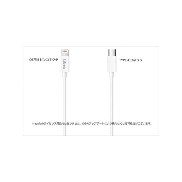【新品】Libra iOS用充電通信ケーブル PD対応18W急速充電 1.0m 白 [LBR-PD18]