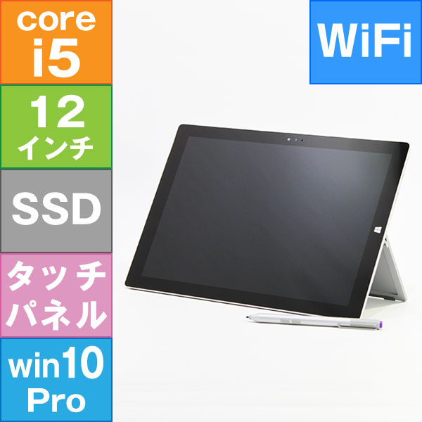 【良品中古】 Microsoft Surface Pro 3 (Core i5-4300U 1.9GHz/ メモリ4GB/ ストレージ128GB/ Wifi(ac),BT/ 10Pro64bit)