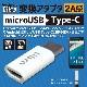 【新品】Libra micro→TYPE-C変換アダプタ[LBR-m2c]