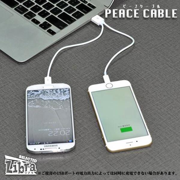 【新品】 Libra 充電専用ピースケーブル 15cm [LBR-CPCC]
