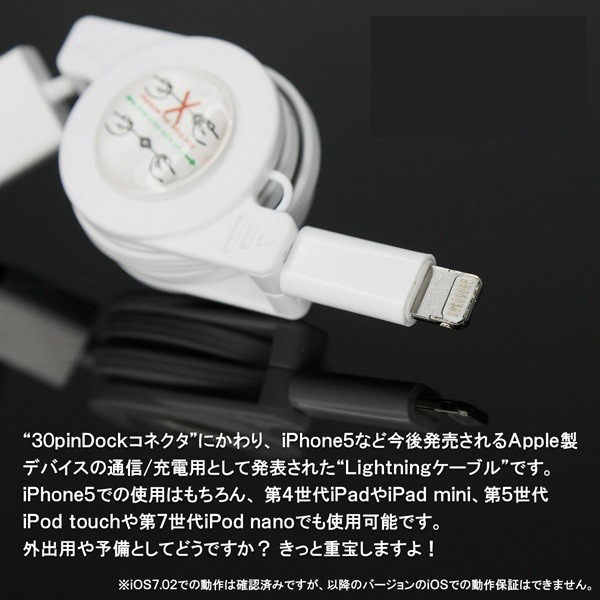 【新品】Libra 巻き取り式iOS用充電通信ケーブル[LBR-RLCWH]