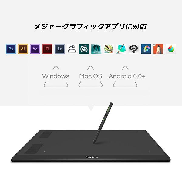 【新品】Parblo ペンタブレット[A610PLUS V2] (Windows/ macOS/ Android 対応/ 傾き検知機能)