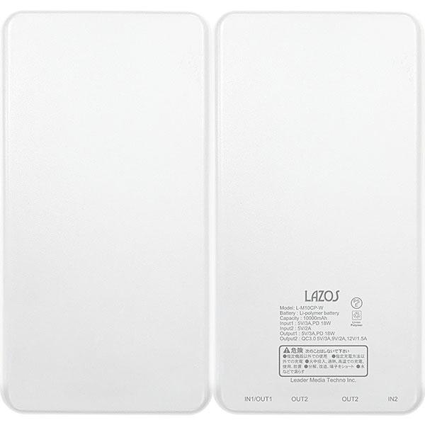 【新品】Lazos 10000mAh モバイルバッテリー [L-M10CP-W] (QC3.0/ PD対応/ ホワイト)