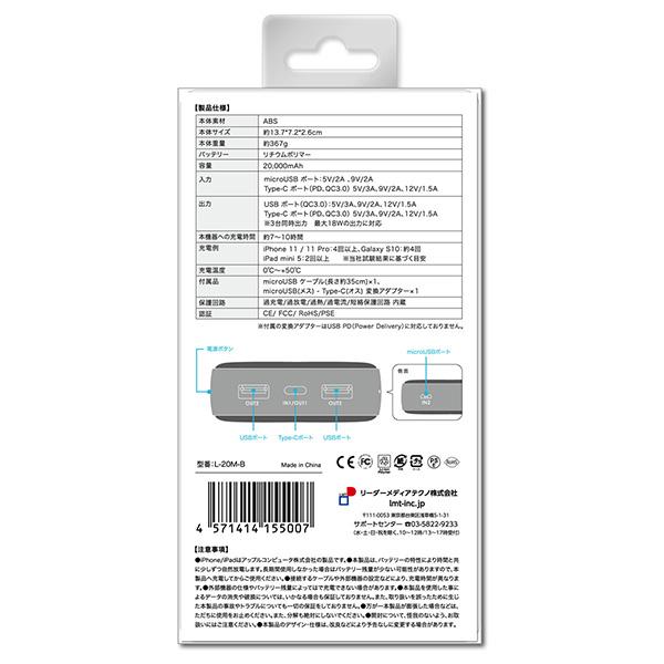 【新品】 Lazos 20,000mAh モバイルバッテリー QC3.0/PD対応 黒 [L-20M-BL]