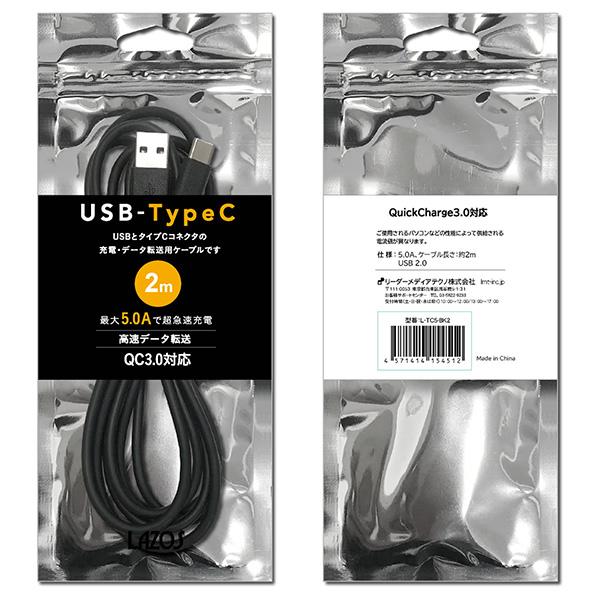 【新品】 Lazos 5V/5A対応 Type-Cケーブル 2m ブラック[L-TC5-BK2]