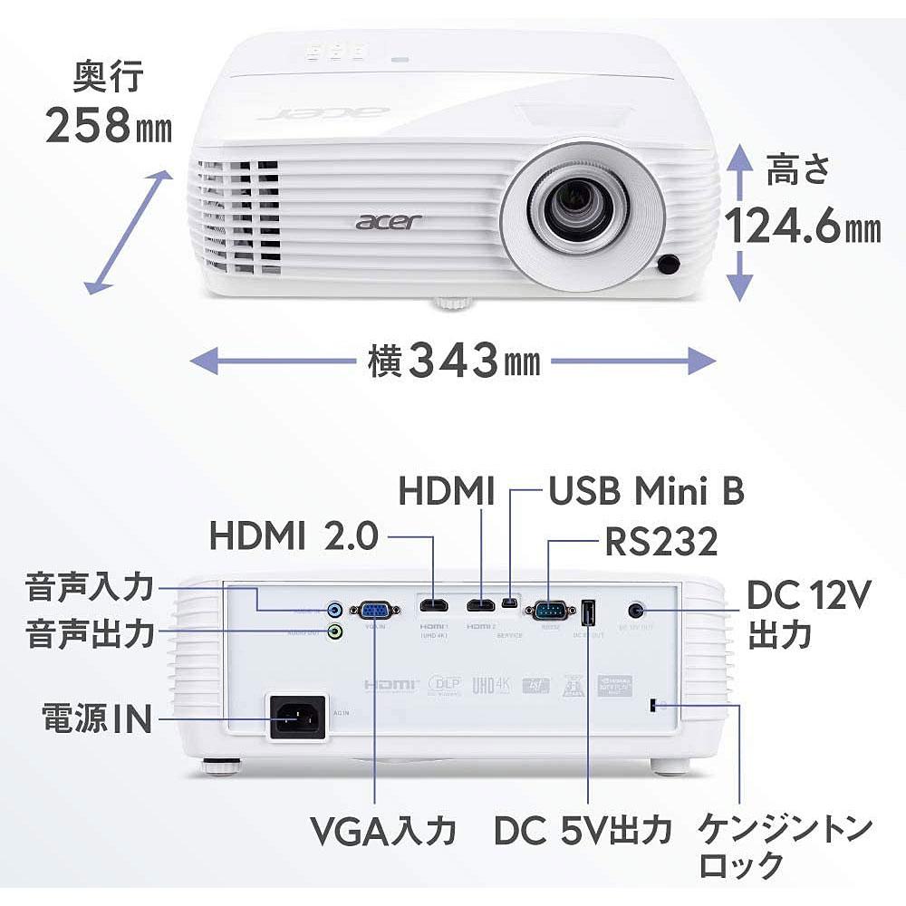 【リファビッシュ】Acer プロジェクター H6810 [H6810BD] 4K UHD対応