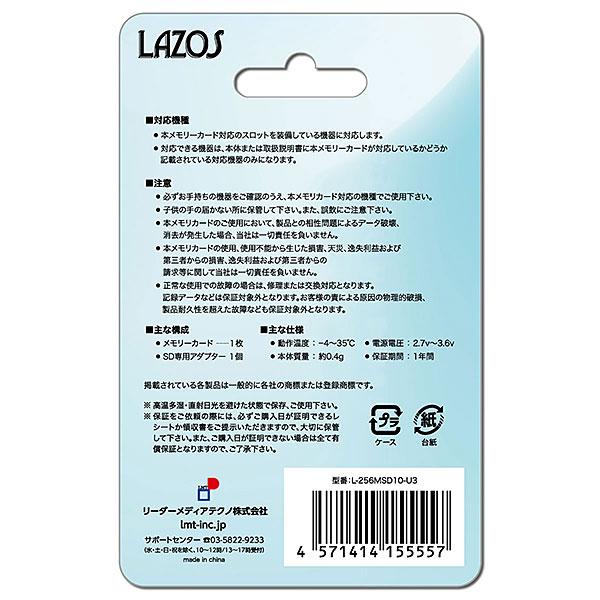 【新品】リーダーメディアテクノ Lazos 256GB microSDXCカード [L-256MSD10-U3] (UHS-I U3/ CLASS10)