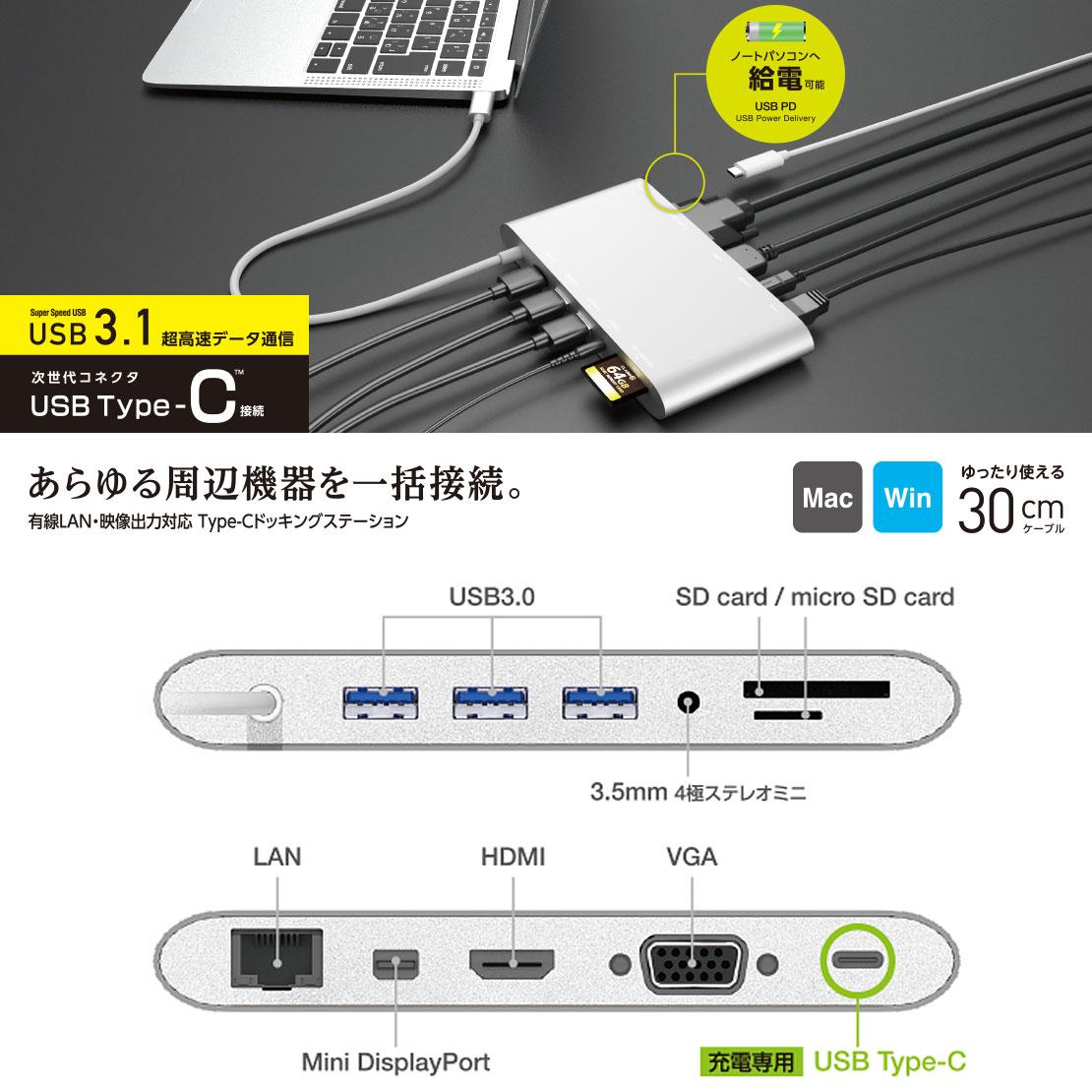 【新品】ELECOM USB Type-C接続ドッキングステーション(PD対応) [DST-C08SV] (USB3.0/ SDカード/ LANポート/ HDMI/ VGAポート/ miniDP)