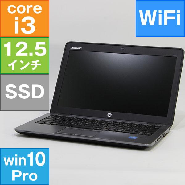 【良品中古】 HP 12.5型 EliteBook 820 G2 [F7U43AV] (Core i3-5010U 2.10GHz/ メモリ8GB/ SSD240GB/ -/ Wifi,BT/ 10Pro64bit)