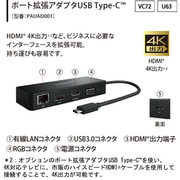 【リファビッシュ】東芝 13.3型 dynabook U63/H [PU63HEC43EBA211] (Core i5-7200U 2.5GHz/ メモリ8GB/ SSD128GB/ Wifi(ac),BT/ 10Pro64bit)