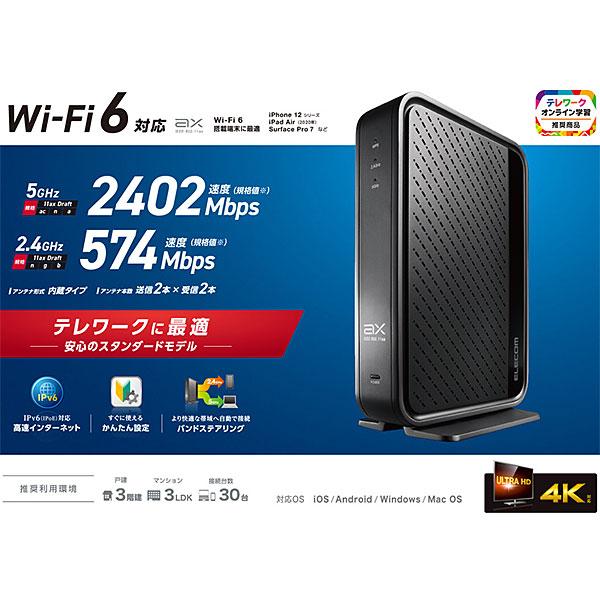 【新品】ELECOM Wi-Fi 6(11ax) 2402+574Mbps Wi-Fi ギガビットルーター [WRC-X3000GSN]