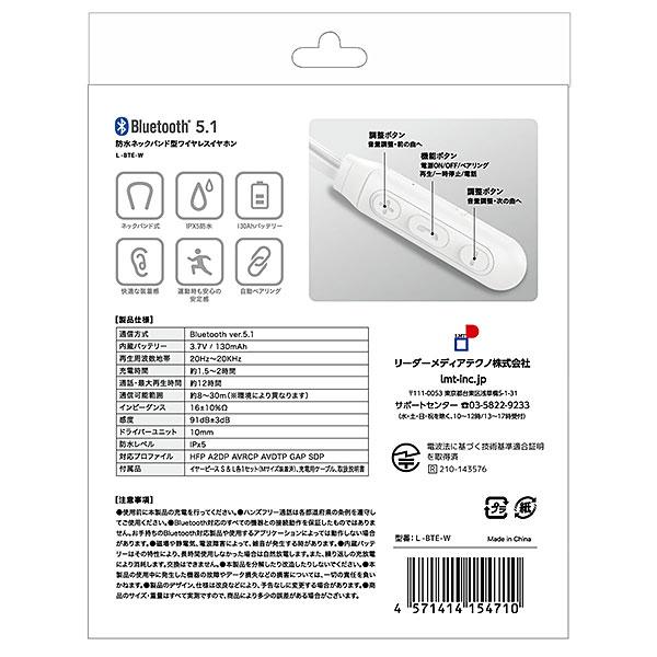 【新品】 Lazos Bluetooth5.1+EDR対応 防水ネックバンド型ワイヤレスイヤホン 白 [L-BTE-W]