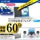 【新品】 ELECOM 13.3インチワイド用対応 のぞき見防止フィルター 幅293×高さ163.5mm [EF-PFS133W2]