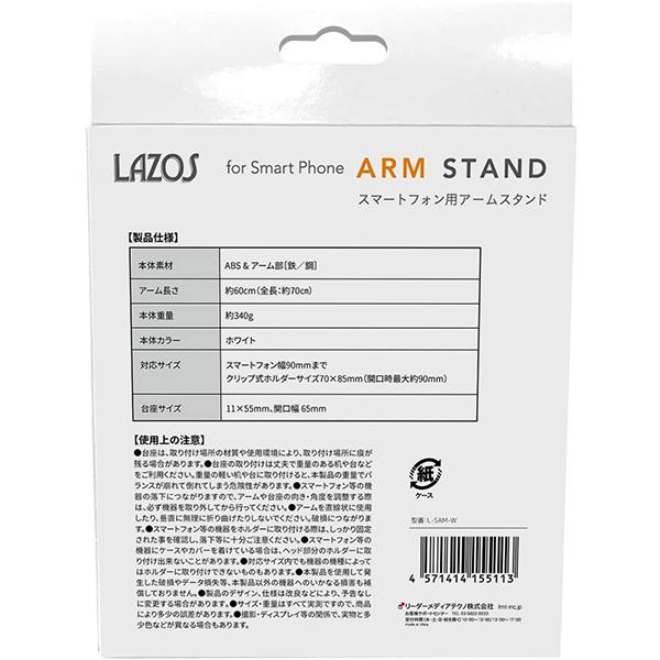 【新品】Lazos クランプ式 スマホ用アームスタンド ホワイト 強いアーム [L-SAM-W]