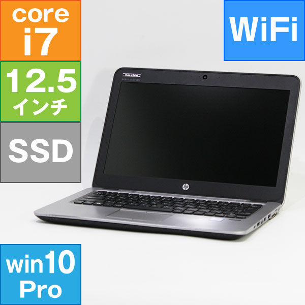 【良品中古】 HP 12.5型 EliteBook 820 G3 [L4Q25AV] (Core i7-6600U 2.6GHz/ メモリ16GB/ SSD512GB/ wifi、BT/ 10Pro64bit)