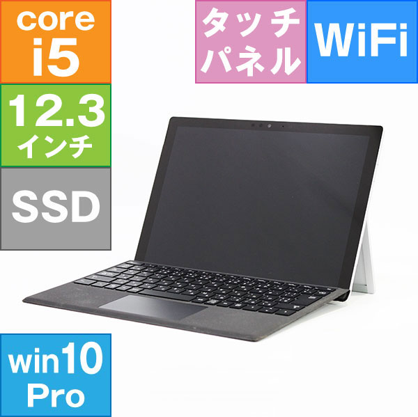 【良品中古】 Microsoft Surface Pro 5 (Core i5-7300U 2.6GHz/ メモリ8GB/ ストレージ256GB/ Wifi(ac),BT/ 10Pro64bit)