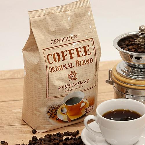 【送料無料※一部地域を除く】源宗園オリジナルコーヒー[500g×4袋お買い得パック]