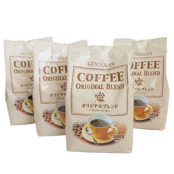 源宗園オリジナルコーヒー[500g×4袋お買い得パック]【送料無料※一部地域を除く】