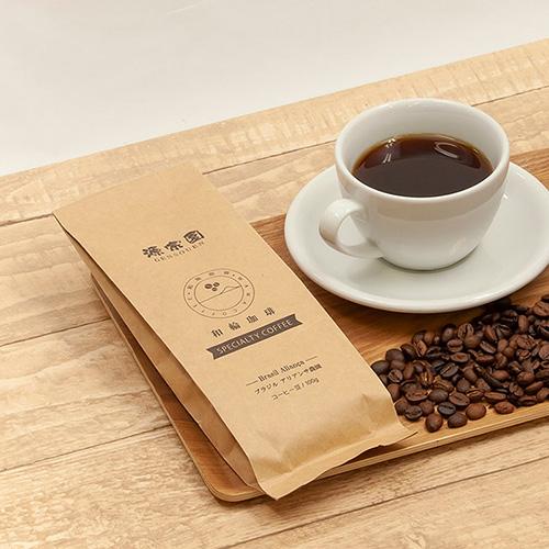 【送料無料】Qグレードスペシャルティコーヒー 和輪珈琲(ワワコーヒー)ブラジル アリアンサ農園 豆のまま400g[100g×4袋セット]