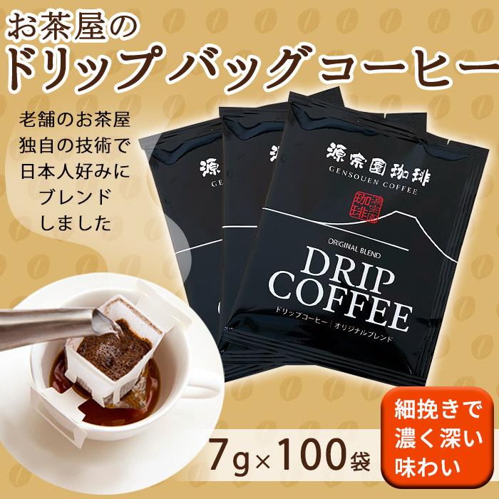 源宗園オリジナルブレンド ドリップコーヒー お徳用[100杯分]【送料無料※一部地域を除く】