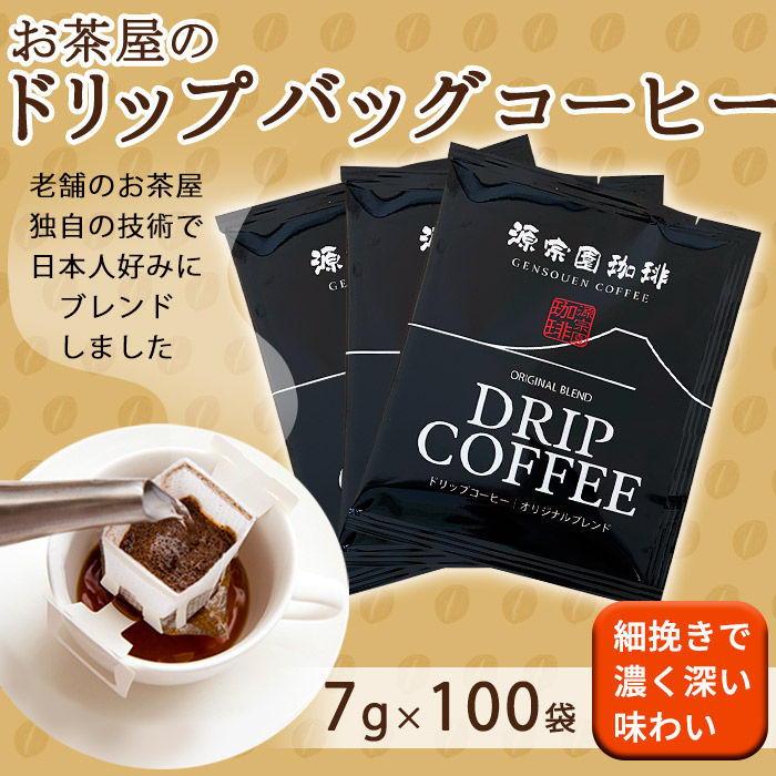 源宗園オリジナルブレンド ドリップコーヒー お徳用[100杯分]