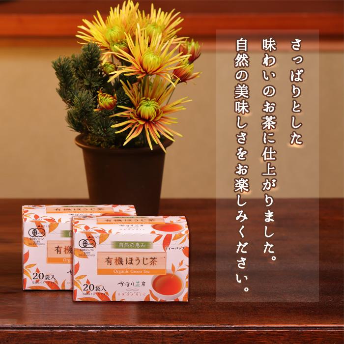 【送料無料※一部地域を除く】【まとめ買いでお得】かほり茶房 有機ほうじ茶ティーバッグ 20P ×10箱