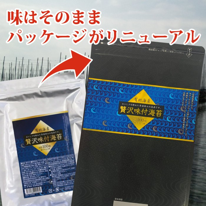 贅沢味付海苔 味付けのり 8切100枚×2袋【送料無料】有明海産 丸上 [M便 1/3]