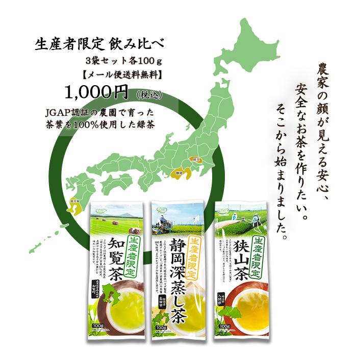 産地飲み比べ 生産者限定 3袋セット 各100g【メール便送料無料】[M便 1/3] (5405929)