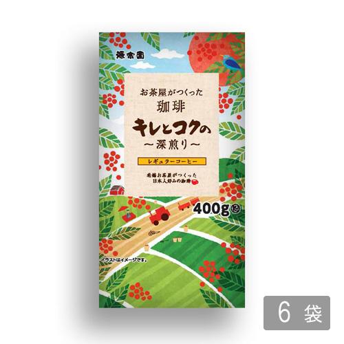 【送料無料】お茶屋が作った珈琲 キレとコクの深煎り 400g×6袋
