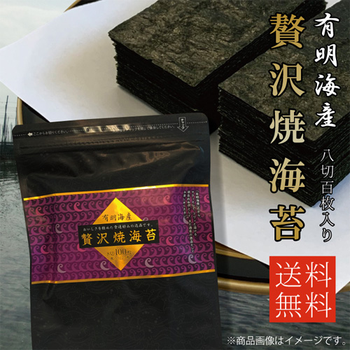 贅沢焼海苔 焼のり 8切100枚【送料無料】有明海産 丸上 [M便 1/2]