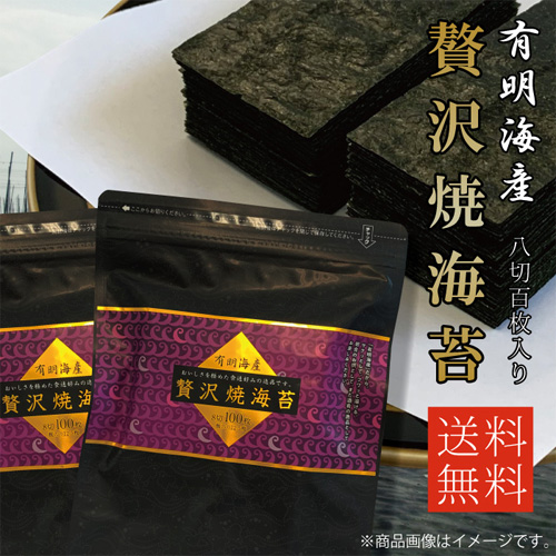 贅沢焼海苔 焼のり 8切100枚×2袋有明海産 丸上 [M便 1/3] 87004381-2
