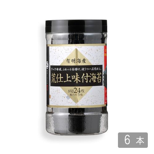 有明海産 荒仕上味付海苔 8切24枚×6本セット 【送料無料】
