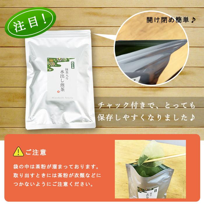 抹茶入 水出し 煎茶 30パック入り (8g×30)[M便 1/1]