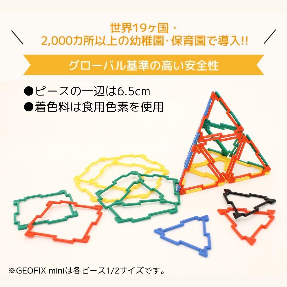 GEOFIX(ジオフィクス) ベーシックセット スタンダードカラー 72ピース 4歳からの図形と立体に強くなる脳トレ3Dパズル