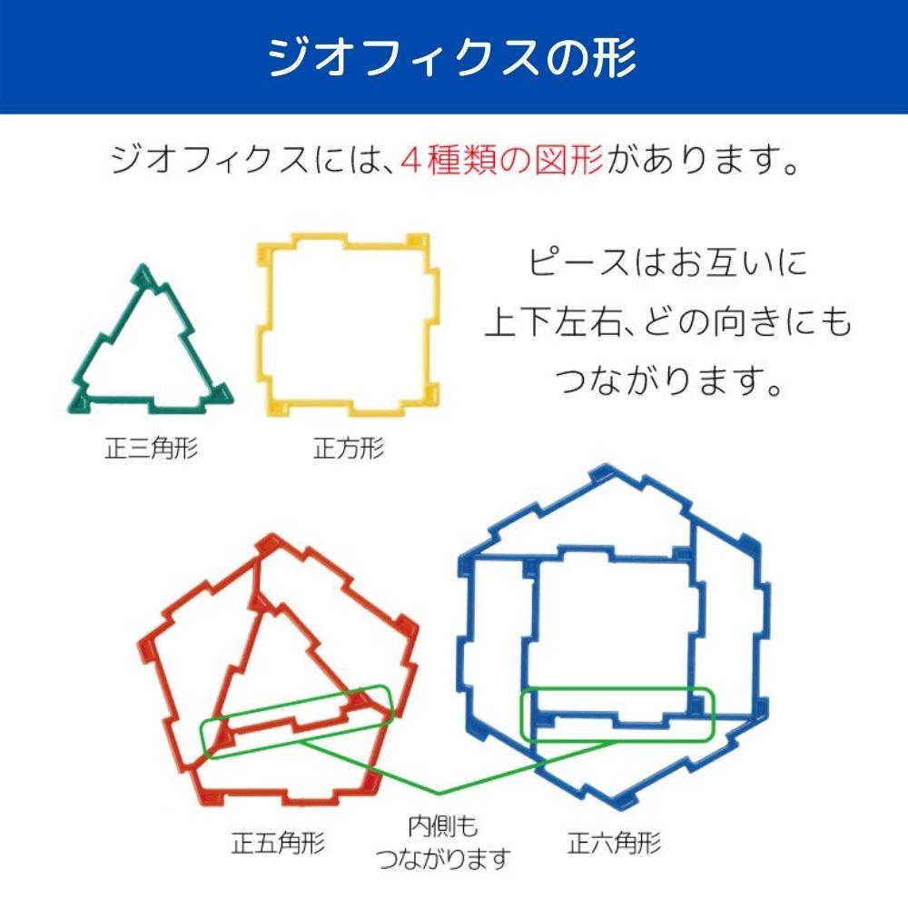 GEOFIX(ジオフィクス) ベーシックセット クリスタルカラー 72ピース 4歳からの図形と立体に強くなる脳トレ3Dパズル