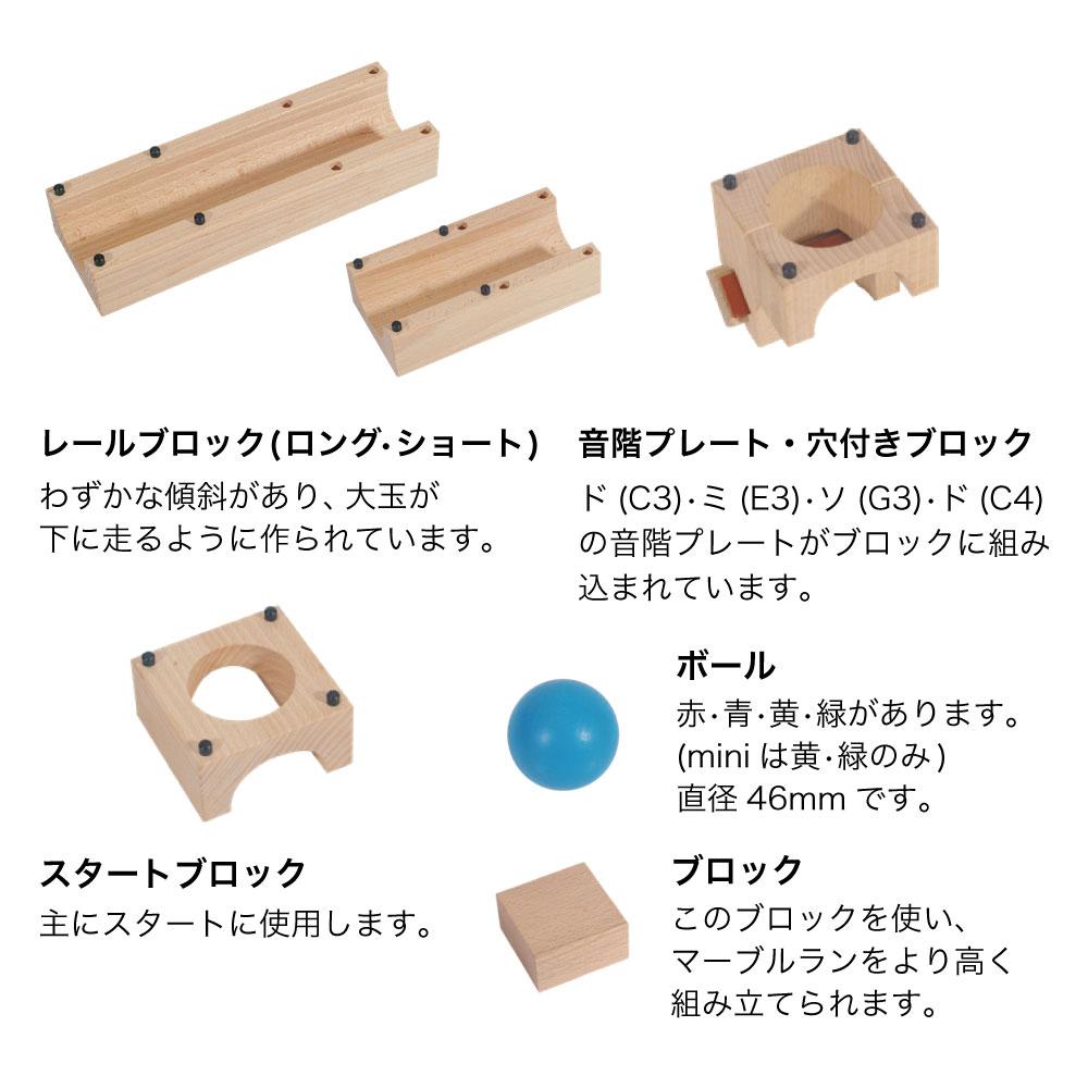 【2021年2月新発売】xyloba junior mini サイロバジュニア ミニ 構成力を育てるスイス生まれの木製マーブルラン 3才から