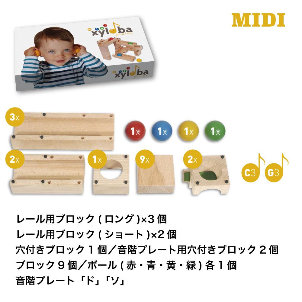【2021年2月新発売】xyloba junior midi サイロバジュニア ミディ 音感と構成力を育てるスイス生まれの木製マーブルラン 3才から