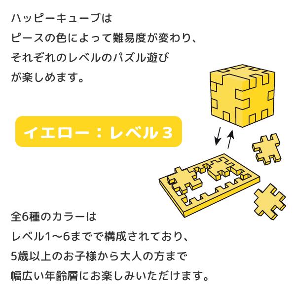 HAPPY CUBE(ハッピーキューブ) thc-03/イエロー レベル3 メール便対応可