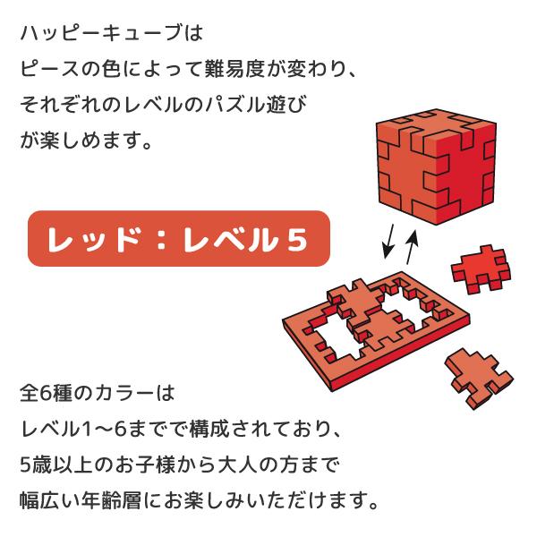 HAPPY CUBE(ハッピーキューブ) thc-05/レッド レベル5 メール便対応可