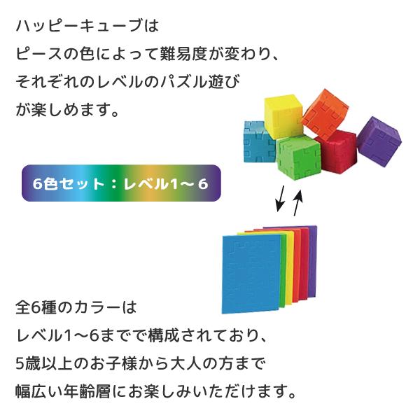 HAPPY CUBE(ハッピーキューブ) 6色セット/レベル1~6