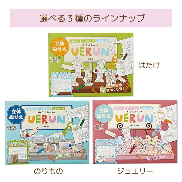 立体ぬりえ UERUN(うえるん) はたけ 保育園・幼稚園のプチギフトにおすすめ