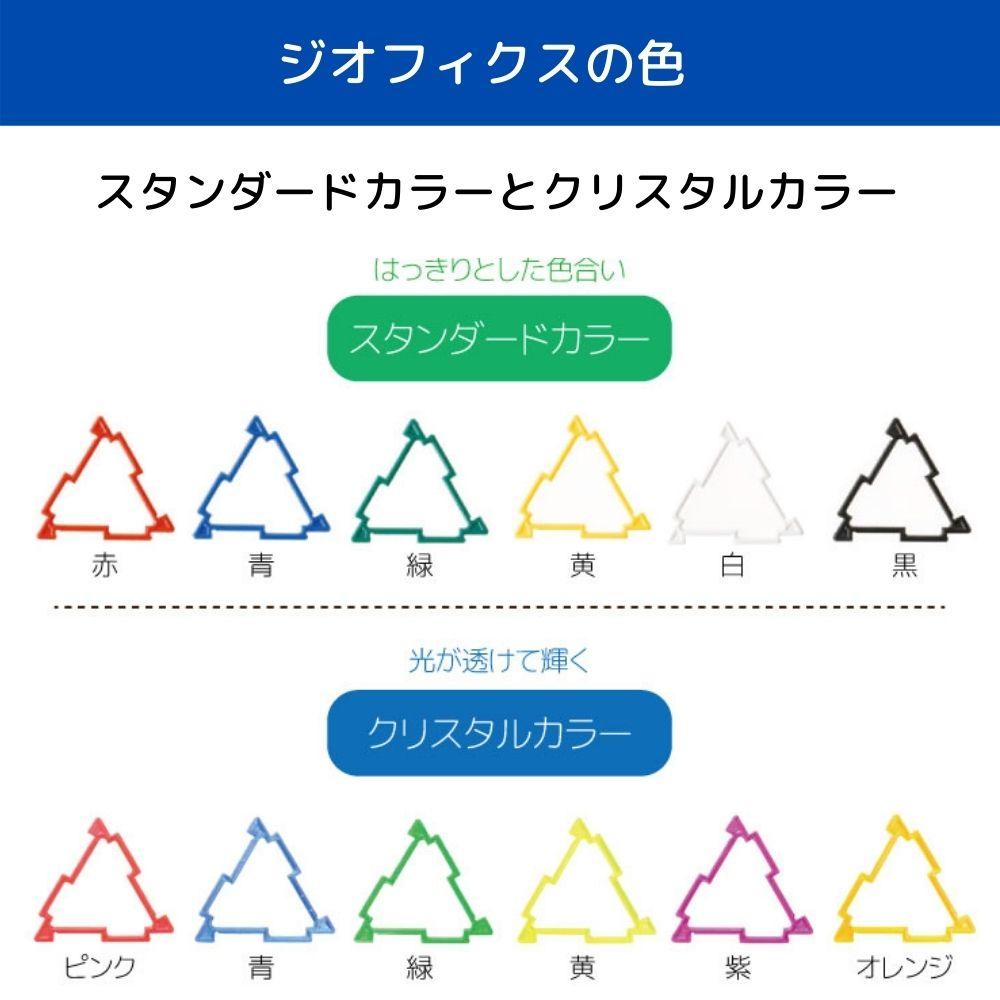 【ポイント10倍】メーカー限定 GEOFIX(ジオフィクス) ボリュームセット クリスタルカラー 4歳からの図形と立体に強くなる知育玩具