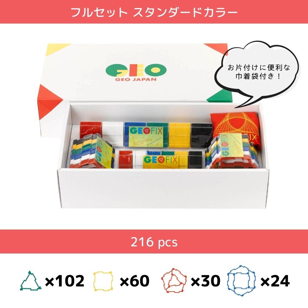 【ポイント10倍】GEOFIX(ジオフィクス) フルセット スタンダードカラー 4歳からの図形と立体に強くなる知育玩具