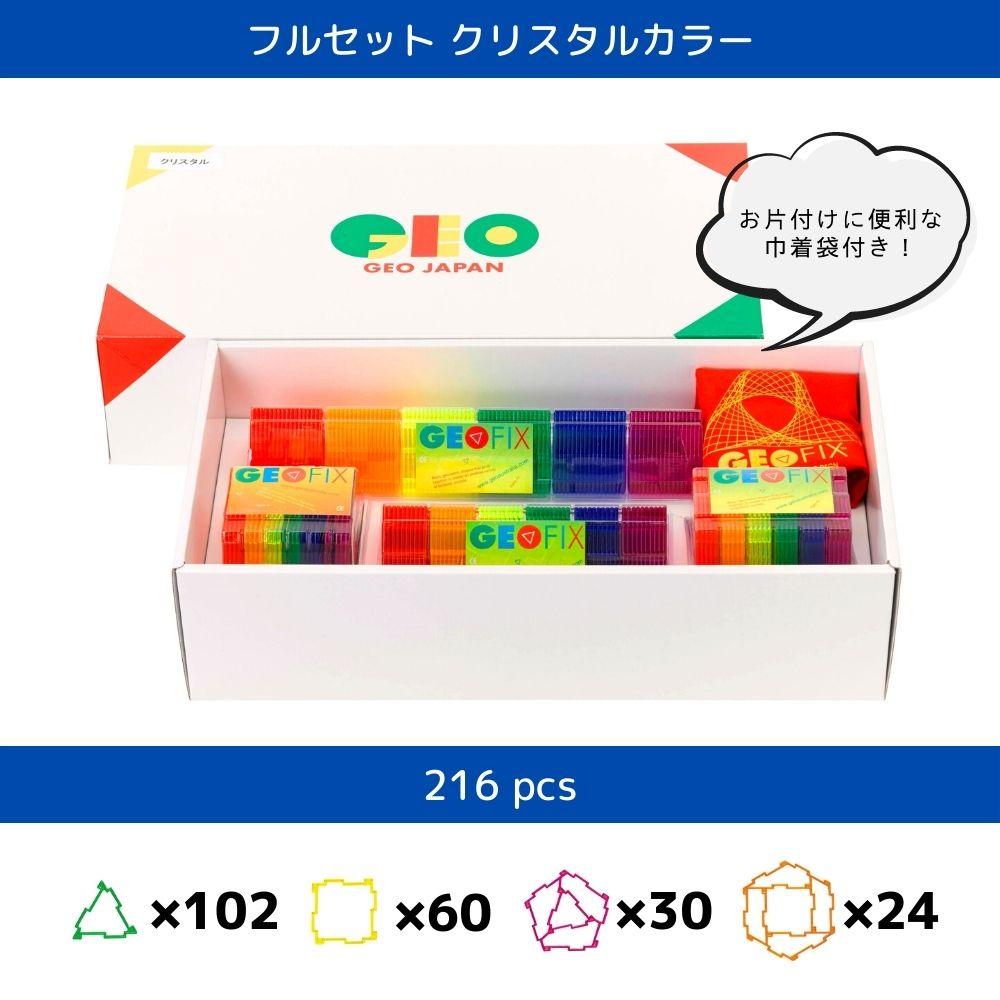 【ポイント10倍】GEOFIX(ジオフィクス) フルセット クリスタルカラー 4歳からの図形と立体に強くなる知育玩具
