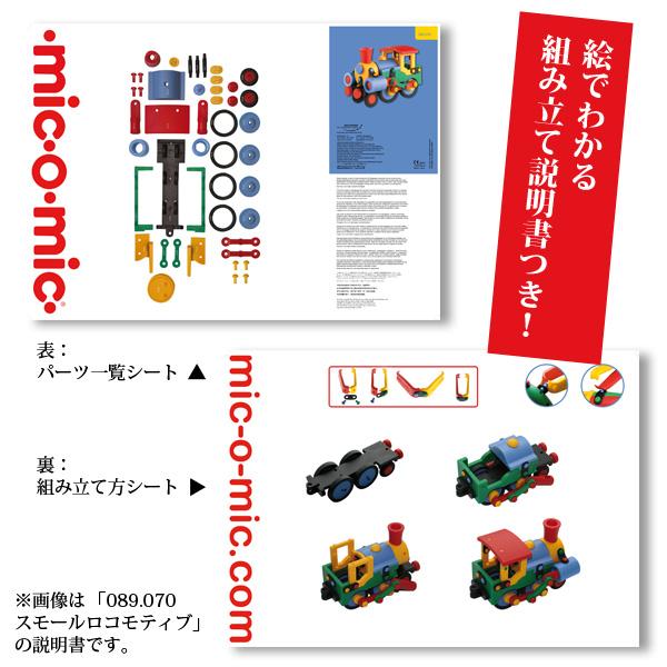 mic-o-mic(ミックオーミック) クラシックモデル 089.106 スモールジェットプレーン