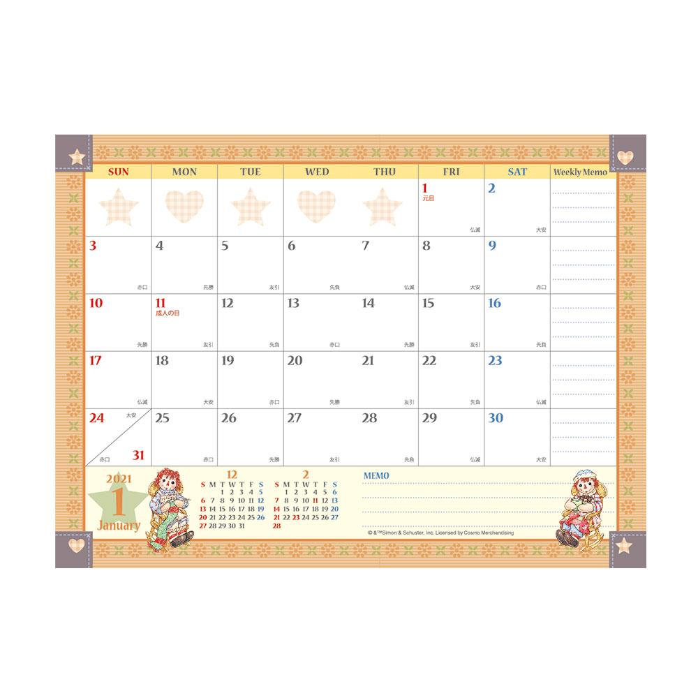 【新発売】ラガディ アン&アンディ 2021年スケジュール帳 メール便対応可 2020年12月始まり